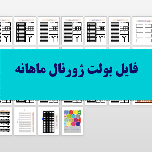فایل بولت ژورنال ماهانه برای دانلود و برنامه ریزی