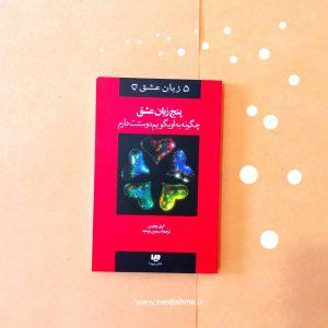 کتاب پنج زبان عشق