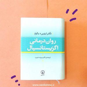 کتاب روان درمانی اگزیستانسیال
