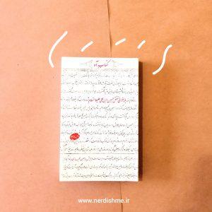 کتاب ِ آه