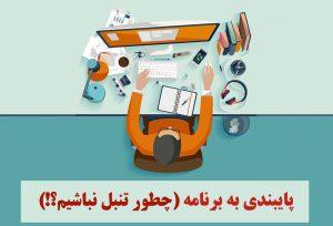 وبینار پایبندی به برنامه بولت ژورنال