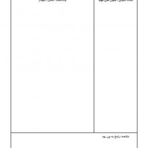 فایل آماده روش کرنل برای خلاصه نویسی