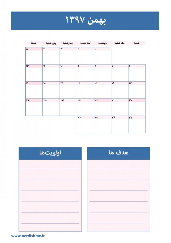 دانلود صفحه آماده تقویم بهمن ۹۷ برای برنامه ریزی به روش بولت ژورنال