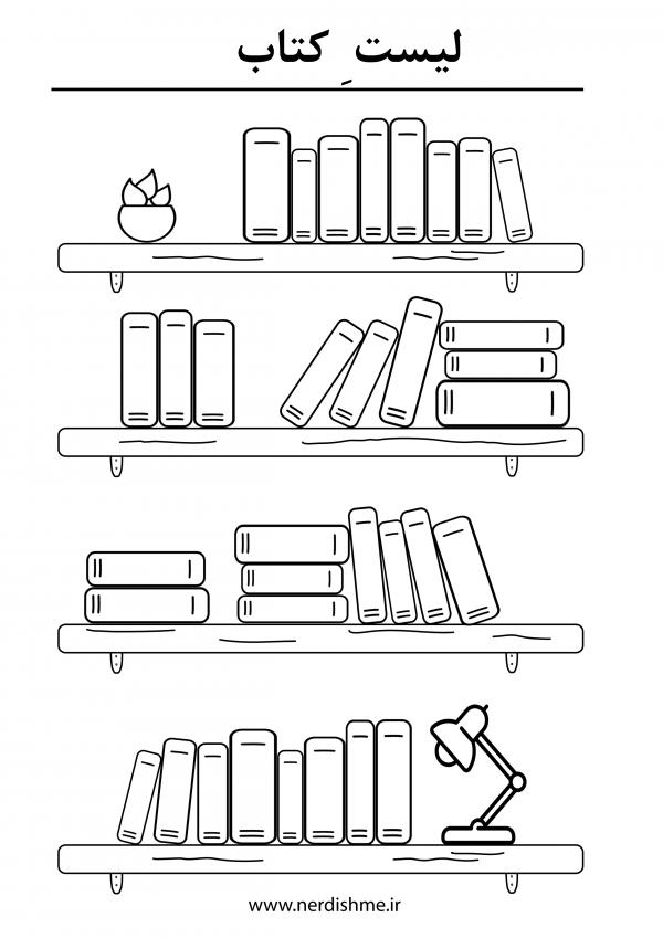 صقحه آماده لیست کتاب برای بولت ژورنال