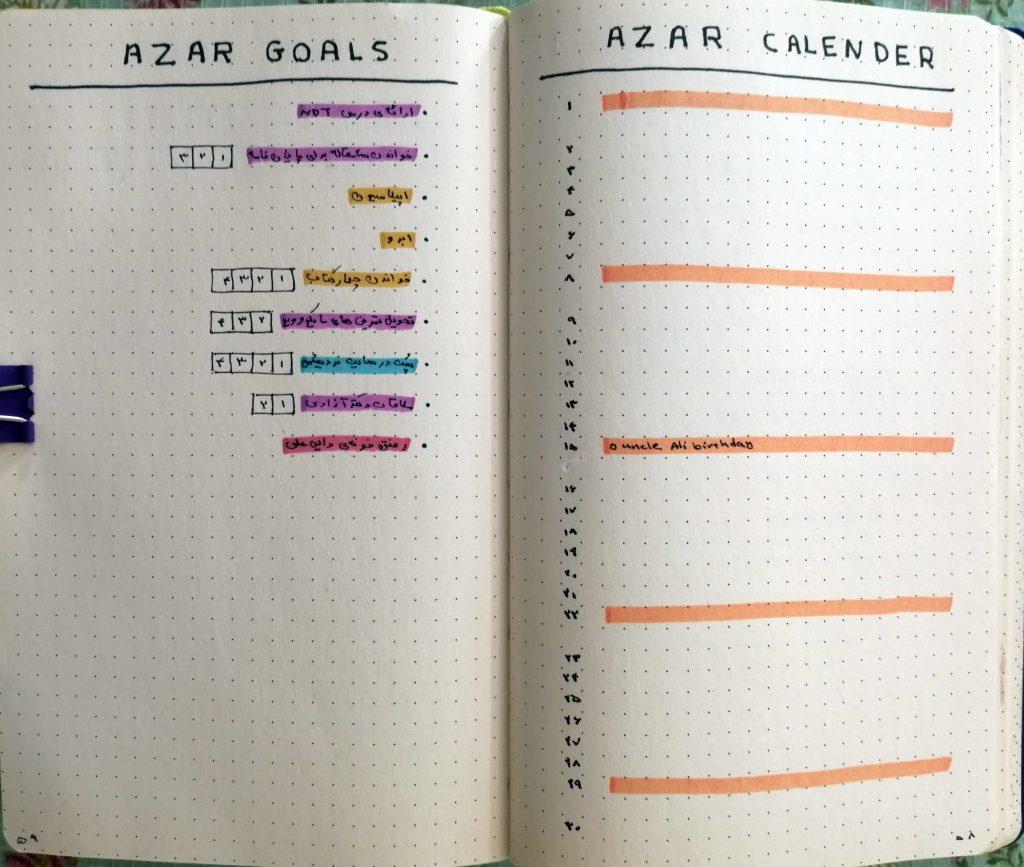 تقویم و لیست کارها در بولت ژورنال ماهانه