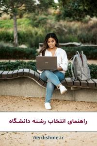 راهنمای انتخاب رشته دانشگاه سراسری